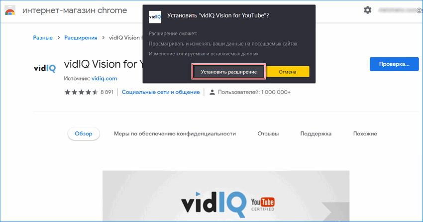 Подтверждение установка vidIQ для Яндекс браузера