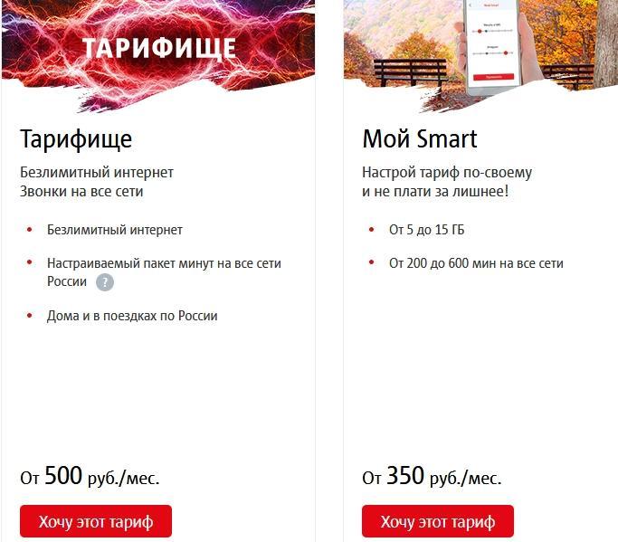 Обзор тарифов от МТС в Краснодарском крае и Адыгее в 2021 году