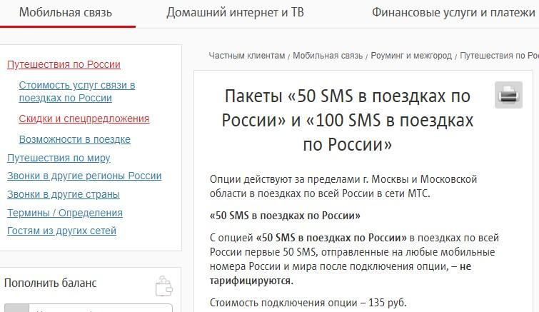 пакеты смс по россии мтс