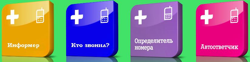 тарифы теле2 курск включенные услуги