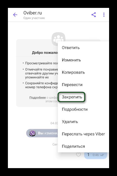 Функция Закрепить в групповом чате Viber