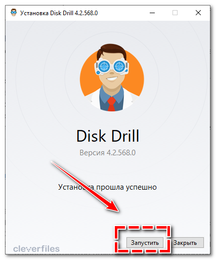 Запустите Disk Drill