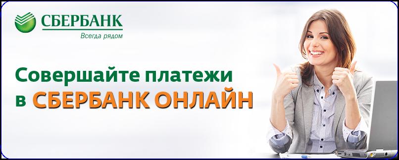 оплата мтс банковской картой на сайте сбербанка
