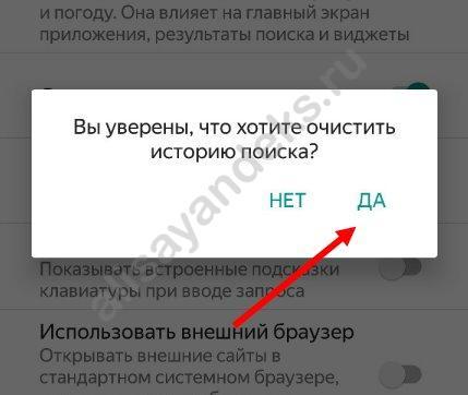 Как настроить Алису в Яндексе на Андроиде: все способы