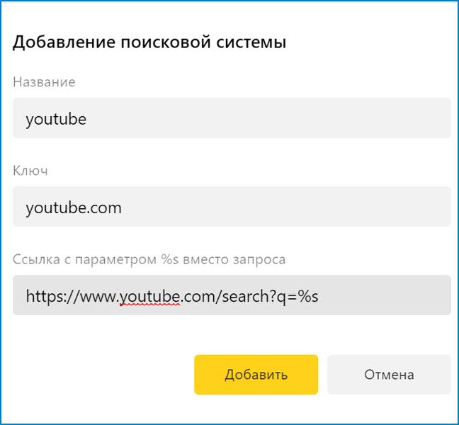 Добавление поисковой системы