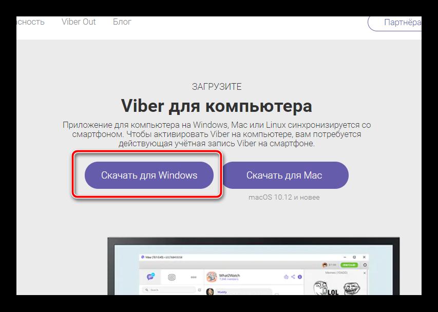 Кнопка загрузки Viber для компьютера