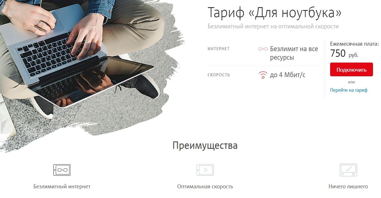 мтс тарифы санкт петербург для ноутбука