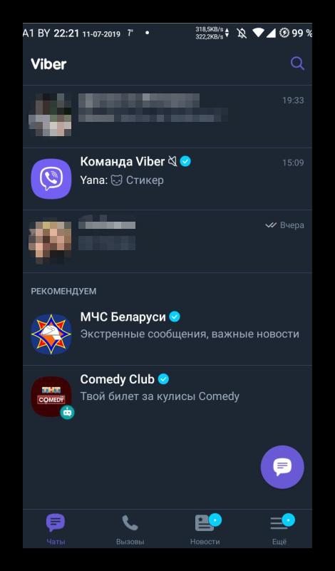 Интерфейс Вайбера