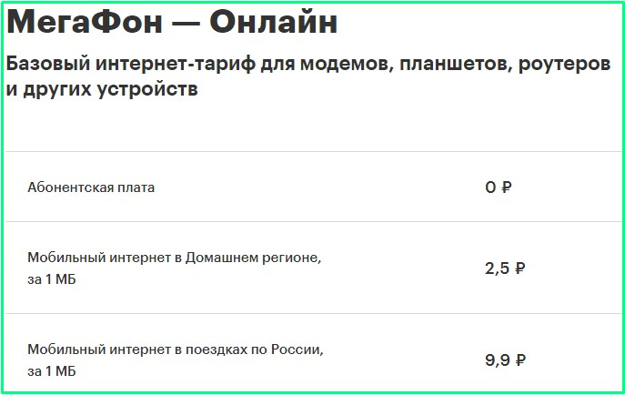 мегафон онлайн - тариф для хабаровска