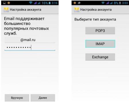 Как настроить почту на андроид