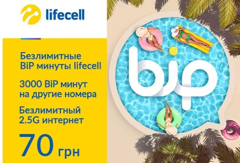 Тариф «BiP Жара» от Lifecell