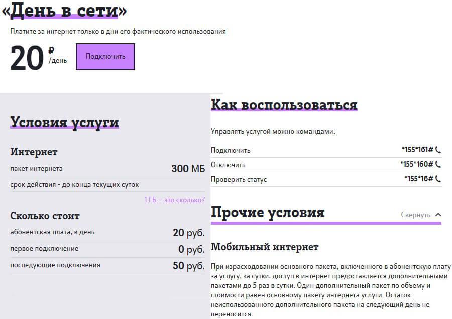 теле2 интернет на день описание
