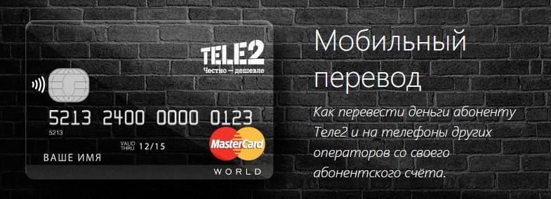 мобильный перевод теле2 описание