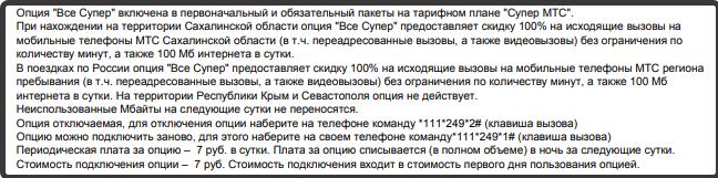 опция все супер на мтс в сахалинской области