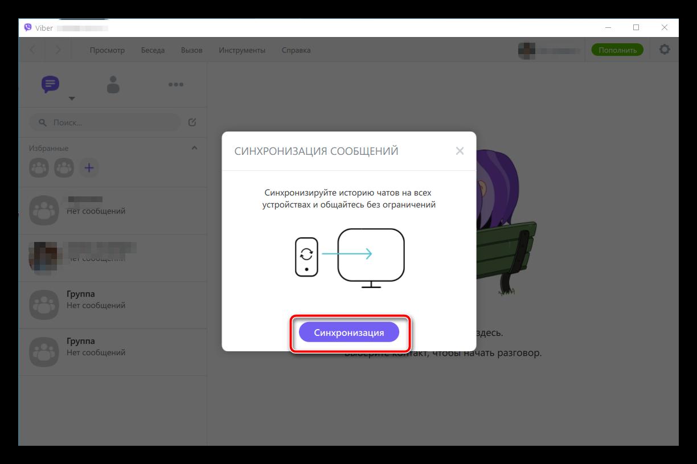 Синхронизация с телефоном в Viber