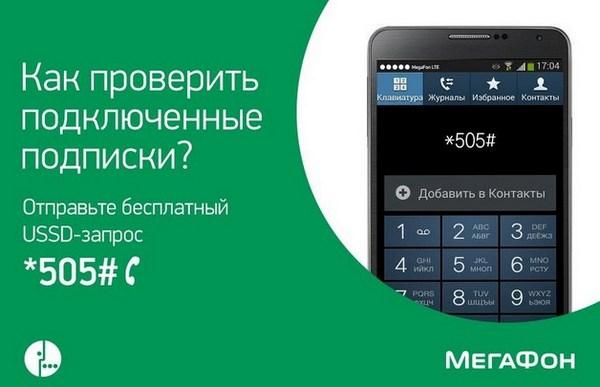 проверка подключенных подписок мегафон