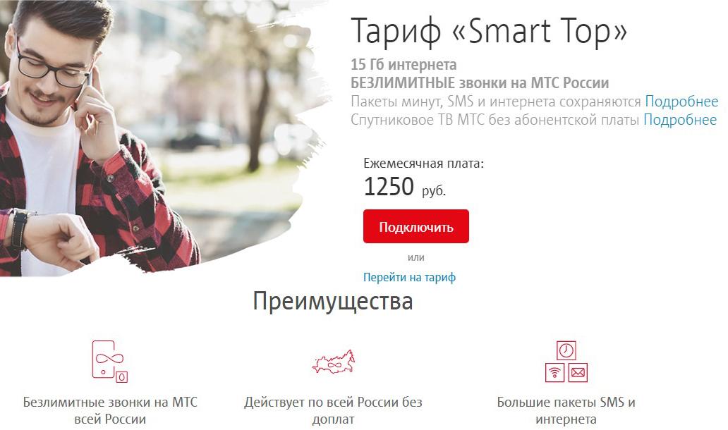 мтс тарифы санкт петербург смарт топ