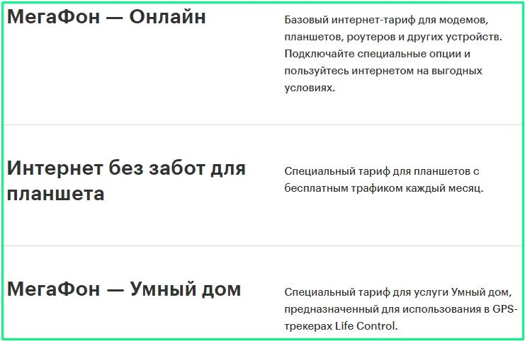 мегафон тарифы для интернета в томской области