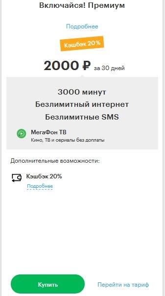 Тарифы Мегафон в 2021 году для Самары