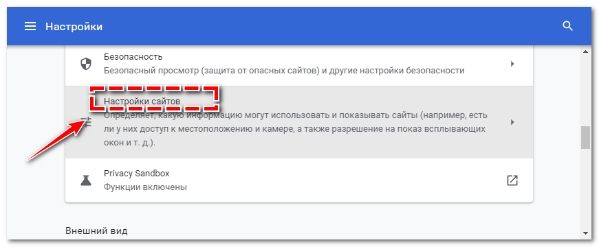 Откройте Настройка сайтов в Goocle Chrome