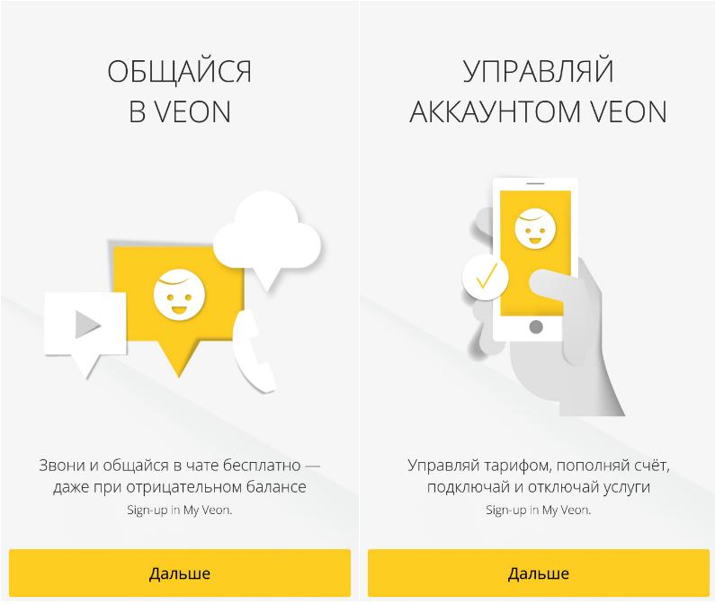 запуск приложения веон