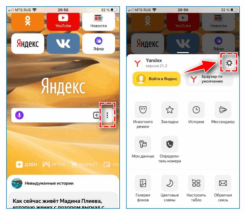 Настройки Яндекс на телефоне