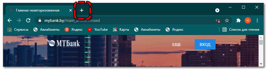 Открытие новой страницы в браузере Гугл