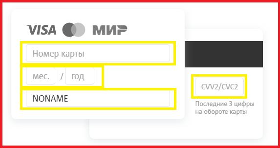 оплата МТС банковской картой 10