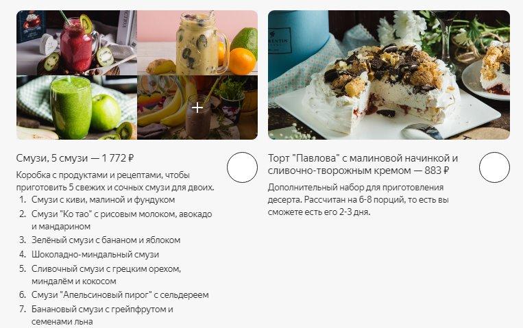 Яндекс. Шеф - новый сервис компании: изучаем вместе