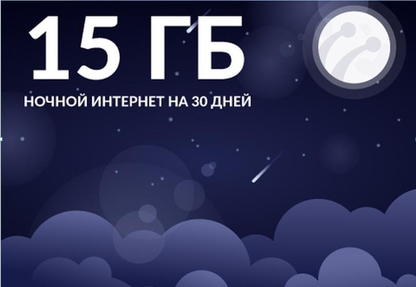 «15 ГБ Ночной интернет» от Lifecell