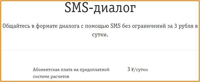 стоимость услуги смс диалог от билайн