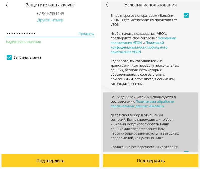 установка пароля на веон билайн