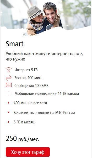 Описание тарифов МТС Красноярск в 2021 году