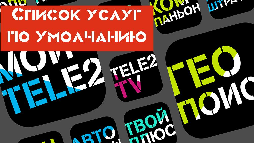 тарифы теле2 омск услуги