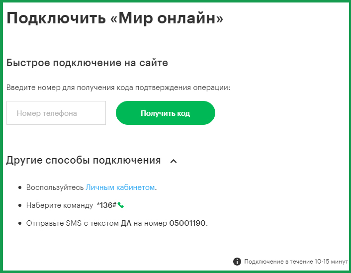 подключение услуги мир онлайн от мегафона
