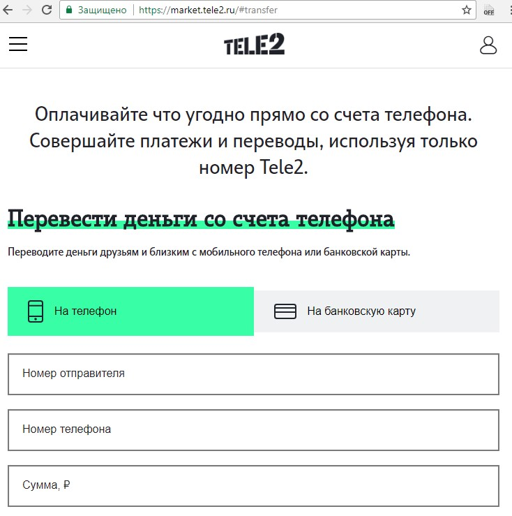 мобильный перевод теле2 через маркет