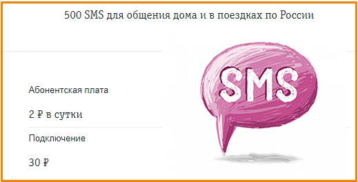 билайн пакет 500 SMS