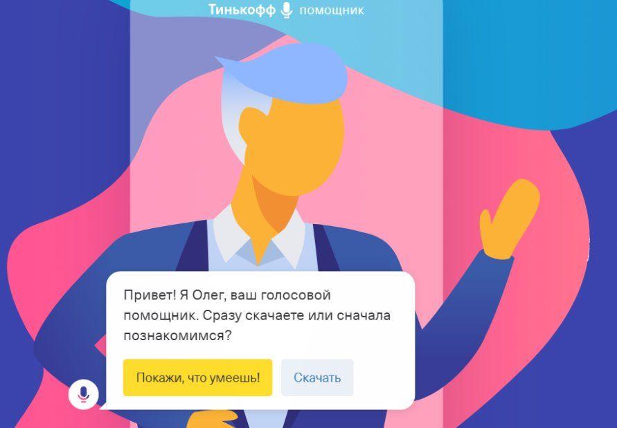 Голосовой помощник Олег Тинькофф: обзор банковского ассистента