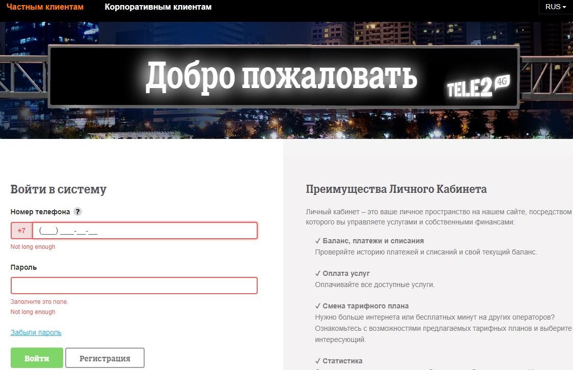 тариф интернет драйв теле2 подключить в ЛК