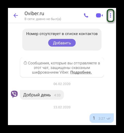 Иконка вызова меню в чате мобильного приложения