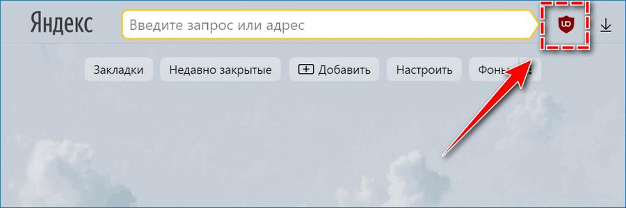 uBlock в Яндекс Браузере