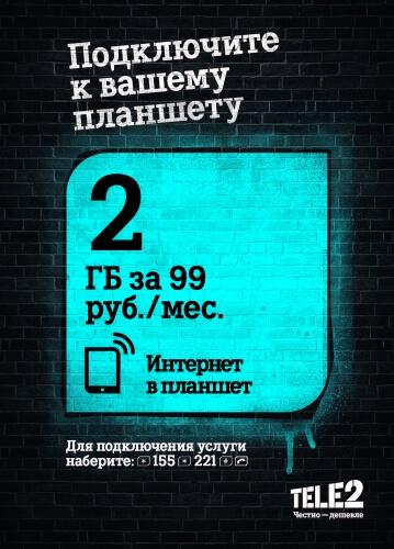 интернет в планшет теле2 описание