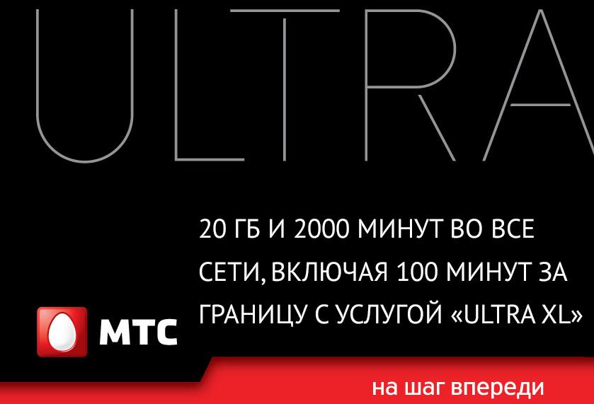 тарифы мтс в беларуси ультра