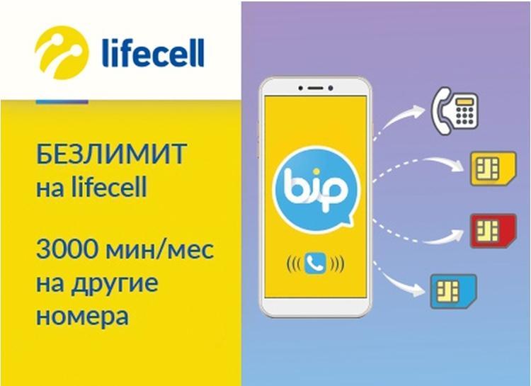 Услуга BiP Out пакеты минут от Lifecell