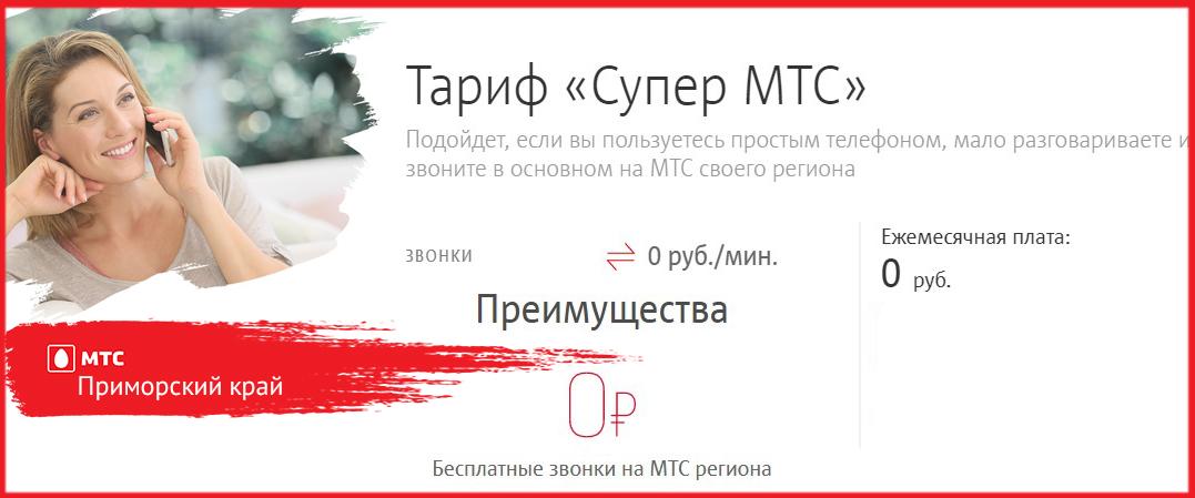 тарифный план супер мтс в приморском крае