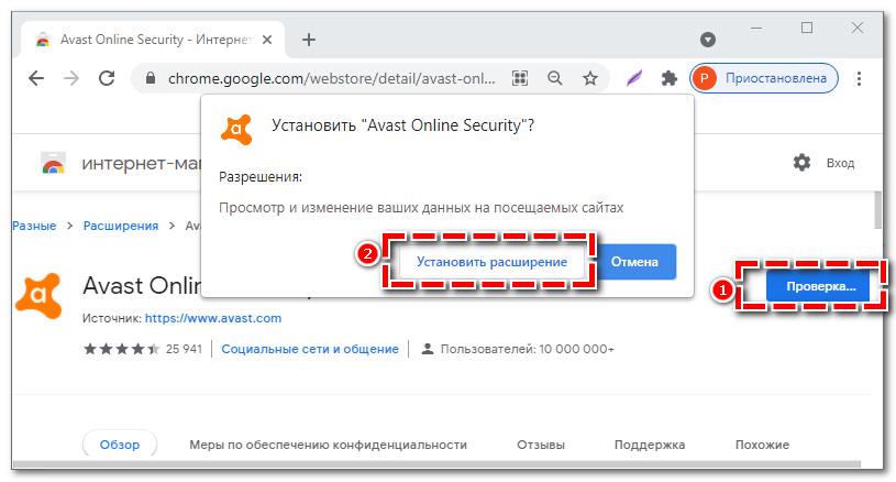Установите Avast в Google Chrome
