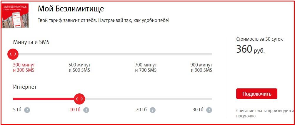 тарифы мтс псковская область безлимитище