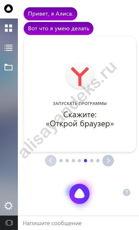 Скачать Алису Яндекс на ПК Виндовс 7