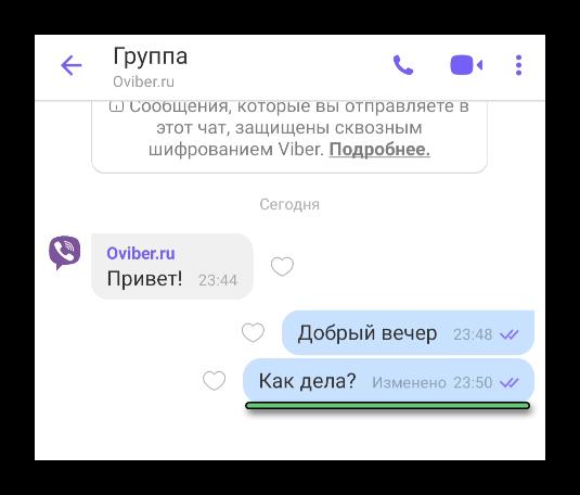 Вид измененного сообщения в группе в приложении Viber