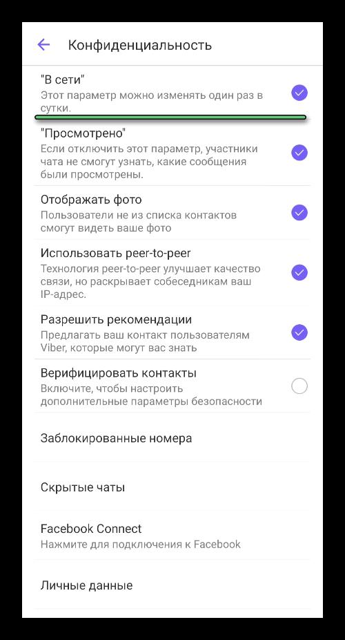 Пункт В сети в настройках мессенджера Viber